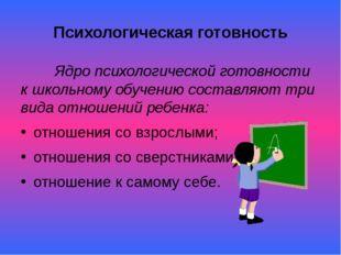 Психологическая готовность Ядро психологической готовности к школьному обуч