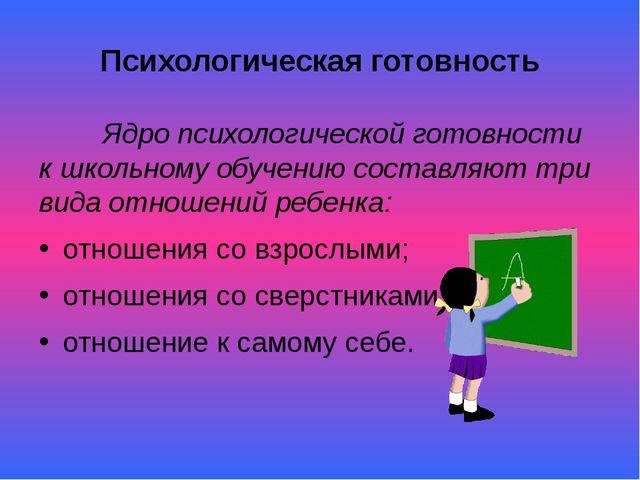 Психологическая готовность Ядро психологической готовности к школьному обуч...