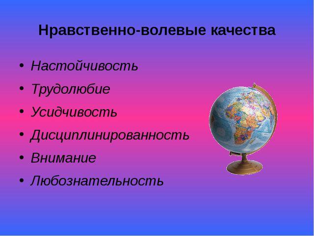 Нравственно-волевые качества Настойчивость Трудолюбие Усидчивость Дисциплинир...