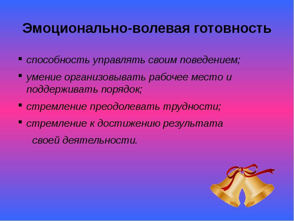 Эмоционально-волевая готовность способность управлять своим поведением; умени...