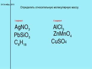 * Определить относительную молекулярную массу. PbSiO3 AlCl3 AgNO3 ZnMnO4 C8H1