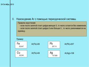 * II. Нахождение Ar с помощью периодической системы. Правила округления: - ес