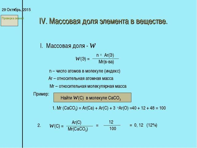 IV. Массовая доля элемента в веществе. * I. Массовая доля - w w(Э) = n Ar(Э)...