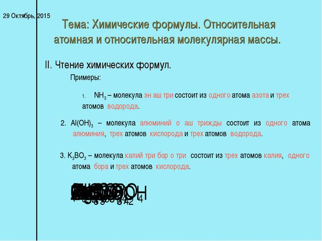 Тема: Химические формулы. Относительная атомная и относительная молекулярная...