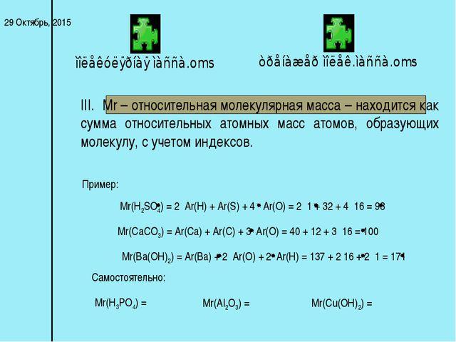 * III. Mr – относительная молекулярная масса – находится как сумма относитель...