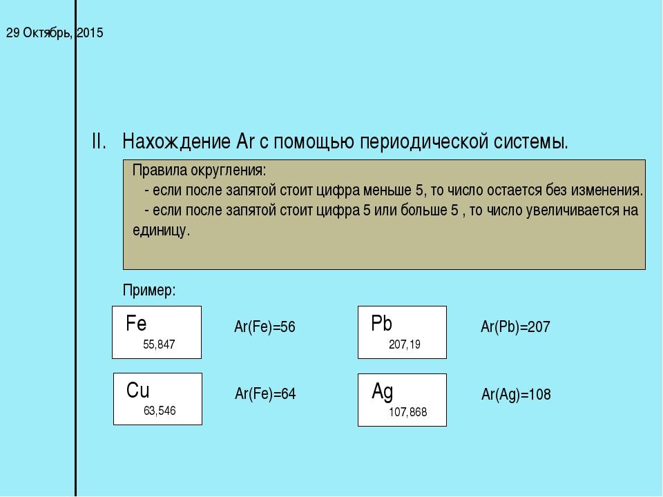 * II. Нахождение Ar с помощью периодической системы. Правила округления: - ес...