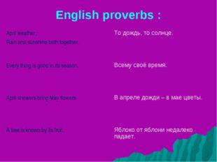 English proverbs : April weather, Rain and sunshine both together.То дождь,