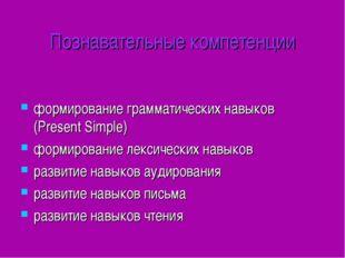 Познавательные компетенции формирование грамматических навыков (Present Simpl