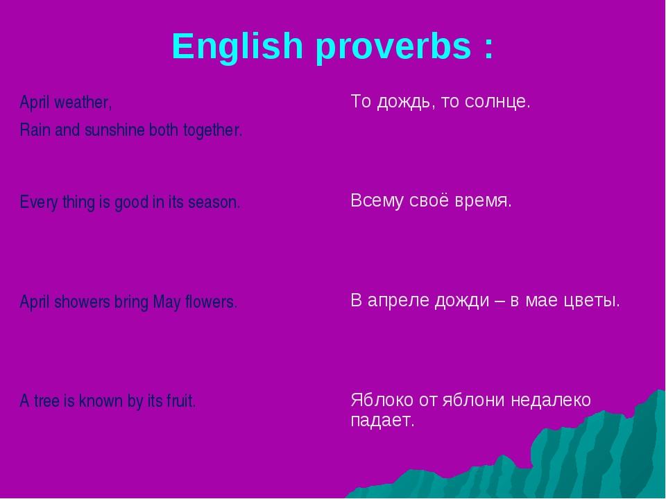 English proverbs : April weather, Rain and sunshine both together.То дождь,...