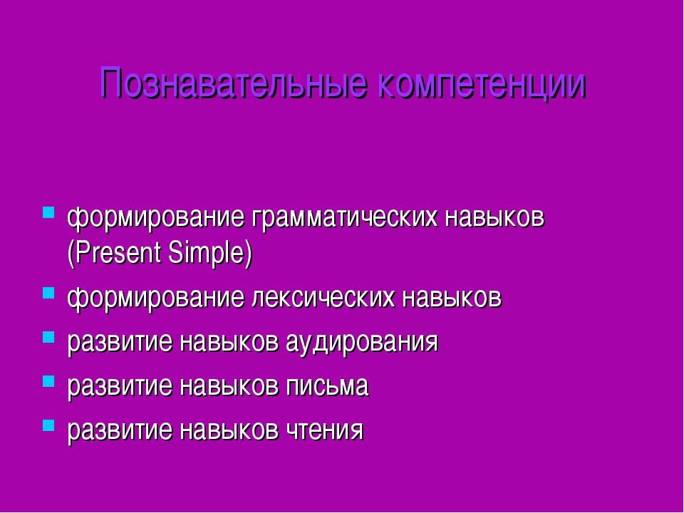 Познавательные компетенции формирование грамматических навыков (Present Simpl...
