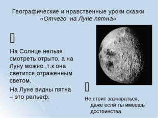 Географические и нравственные уроки сказки «Отчего на Луне пятна»  На Солнце