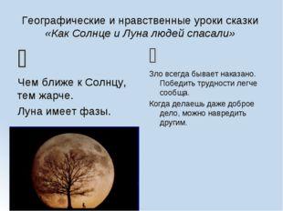 Географические и нравственные уроки сказки «Как Солнце и Луна людей спасали»
