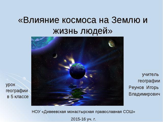 «Влияние космоса на Землю и жизнь людей» урок географии в 5 классе учитель ге...