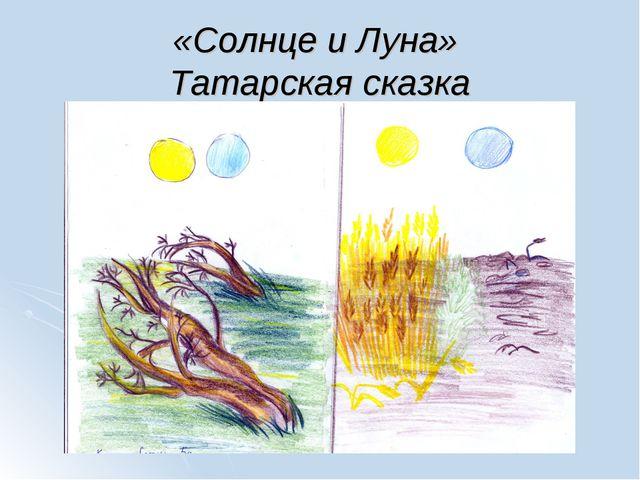 «Солнце и Луна» Татарская сказка