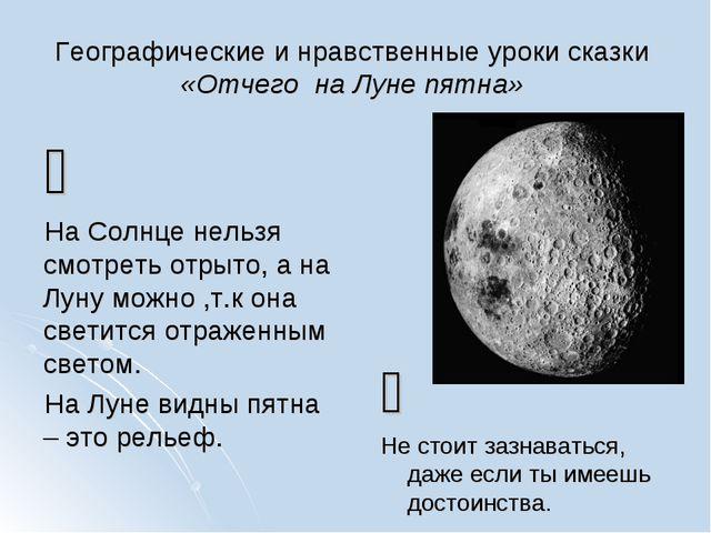 Географические и нравственные уроки сказки «Отчего на Луне пятна»  На Солнце...