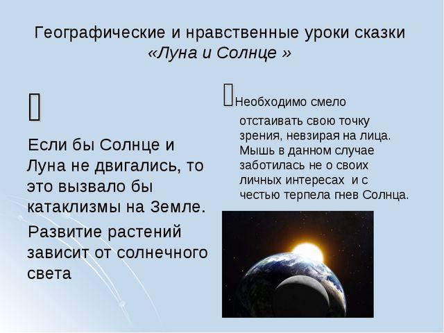 Географические и нравственные уроки сказки «Луна и Солнце »  Если бы Солнце...