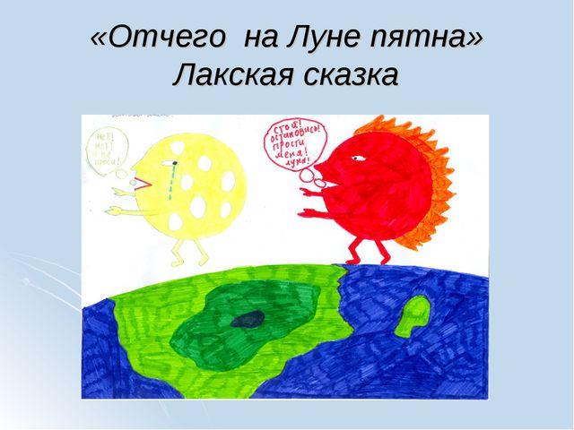 «Отчего на Луне пятна» Лакская сказка