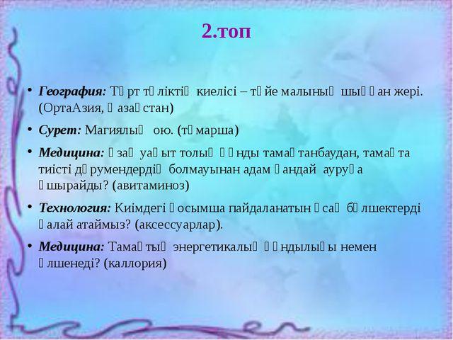 2.топ География: Төрт түліктің киелісі – түйе малының шыққан жері. (ОртаАзия,...
