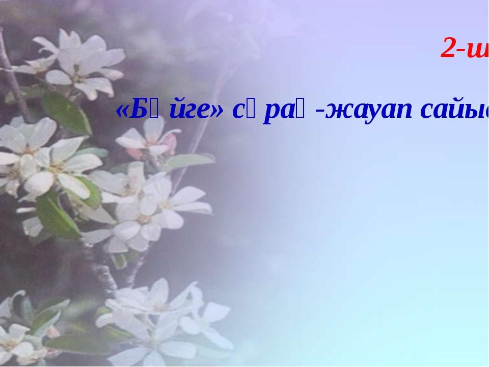 2-шарт «Бәйге» сұрақ-жауап сайысы.