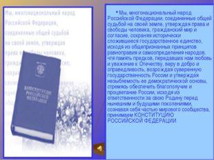 Мы, многонациональный народ Российской Федерации, соединенные общей суд
