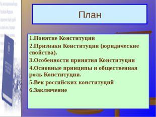 План 1.Понятие Конституции 2.Признаки Конституции (юридические свойства).