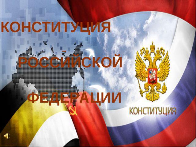 КОНСТИТУЦИЯ       РОССИЙСКОЙ        ФЕДЕPАЦИИ&n...