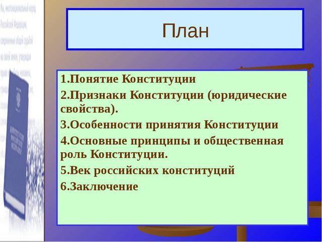 План 1.Понятие Конституции 2.Признаки Конституции (юридические свойства)....