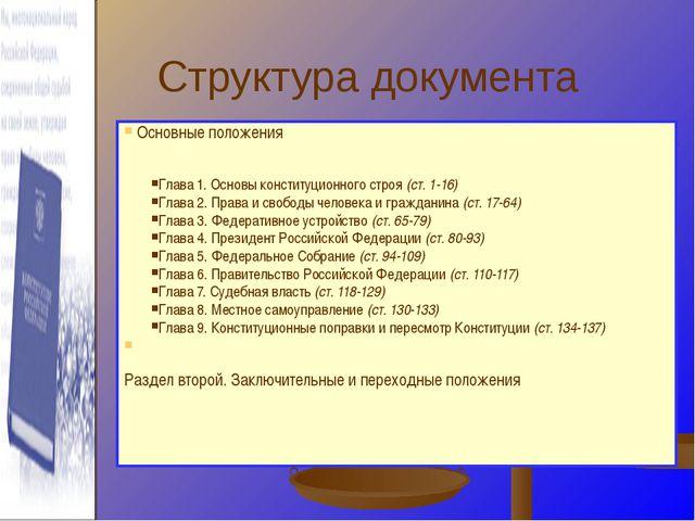 Структура документа  Основные положения    Глава 1. Основы конституционного...