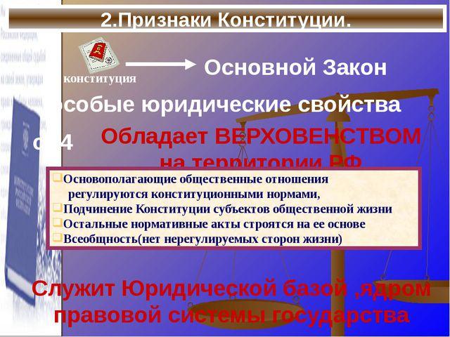 2.Признаки Конституции.