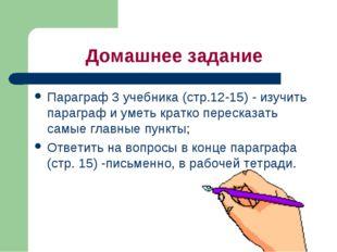 Домашнее задание Параграф 3 учебника (стр.12-15) - изучить параграф и уметь к