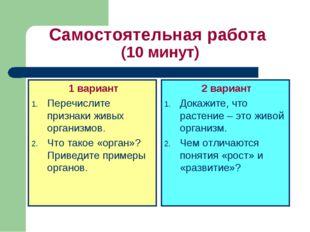 Самостоятельная работа (10 минут) 1 вариант Перечислите признаки живых органи