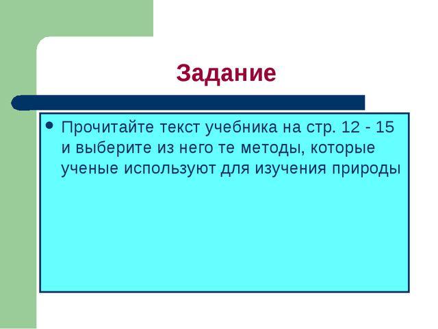Задание Прочитайте текст учебника на стр. 12 - 15 и выберите из него те метод...