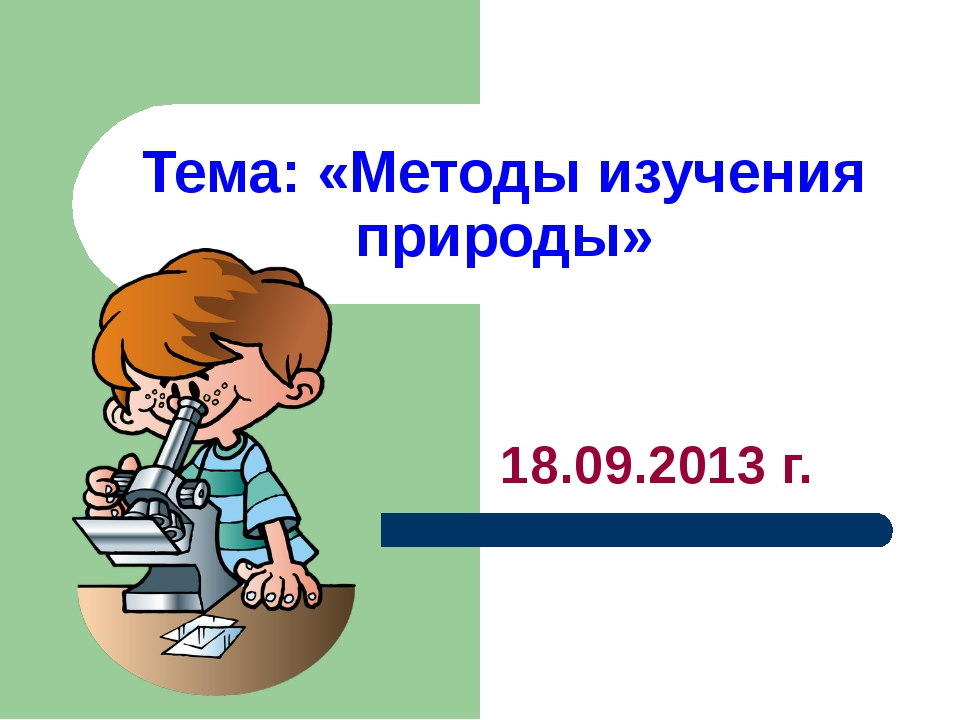 Тема: «Методы изучения природы» 18.09.2013 г.