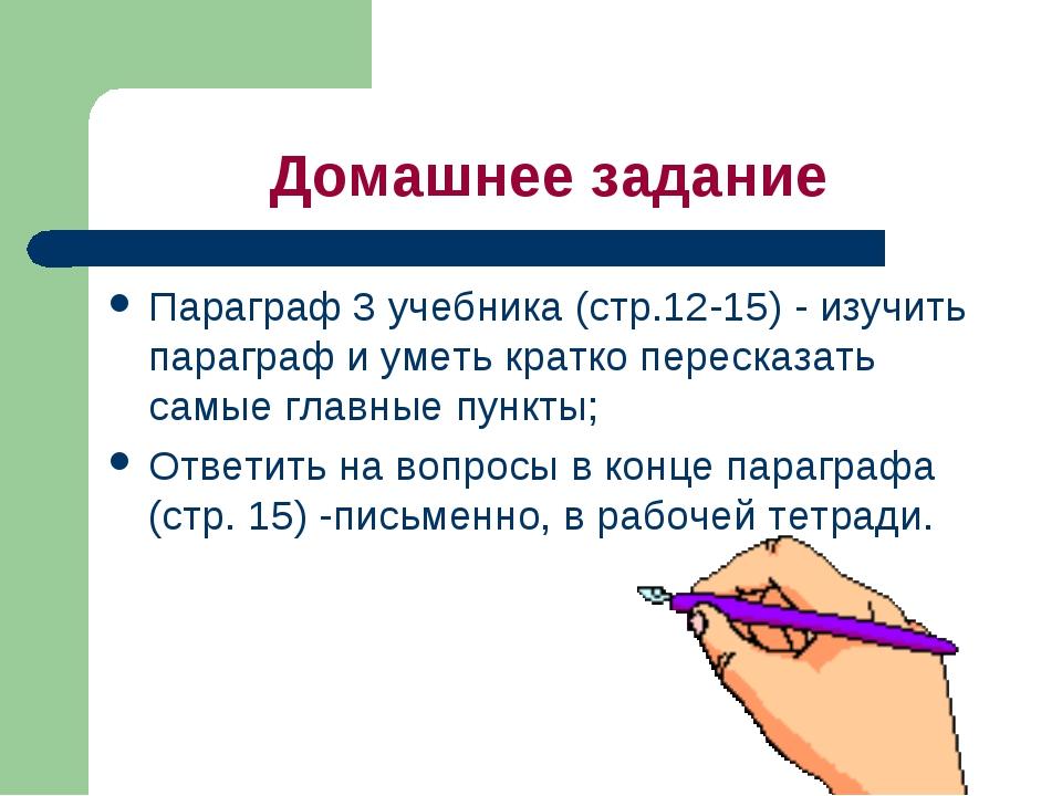 Домашнее задание Параграф 3 учебника (стр.12-15) - изучить параграф и уметь к...