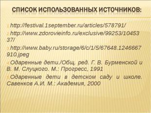 http://festival.1september.ru/articles/578791/ http://www.zdorovieinfo.ru/exc