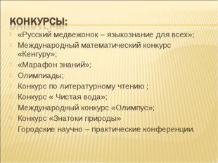 «Русский медвежонок – языкознание для всех»; Международный математический кон