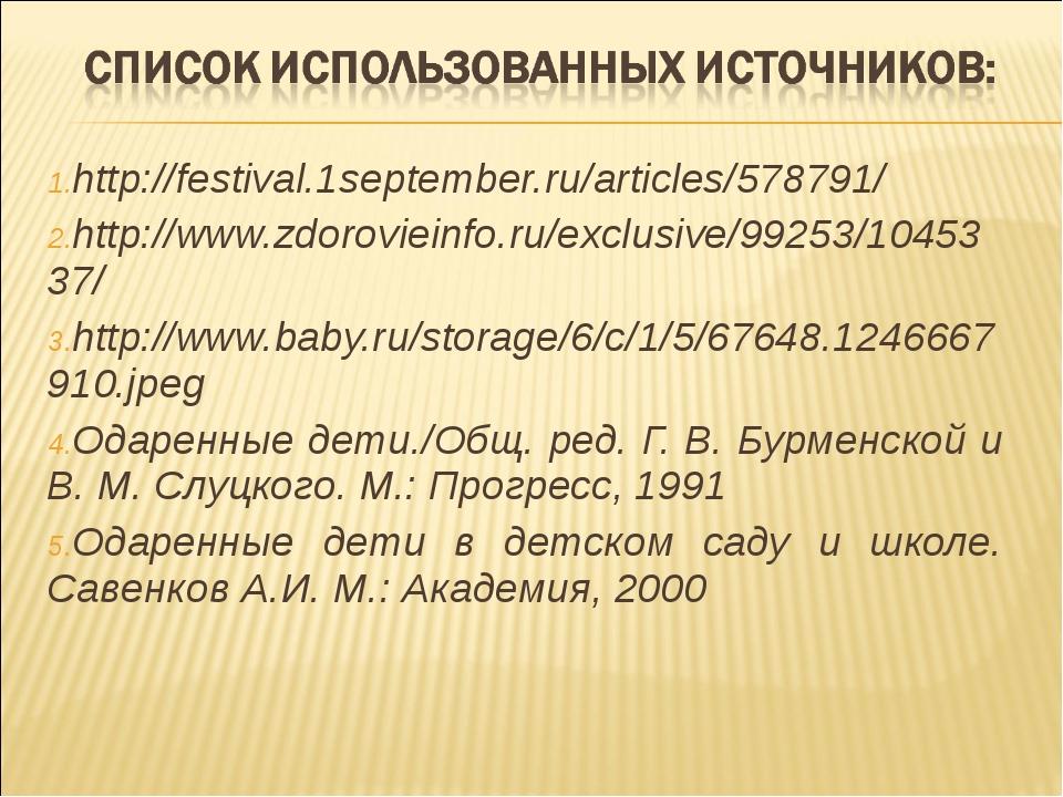 http://festival.1september.ru/articles/578791/ http://www.zdorovieinfo.ru/exc...