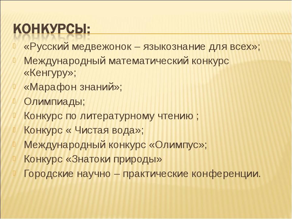 «Русский медвежонок – языкознание для всех»; Международный математический кон...