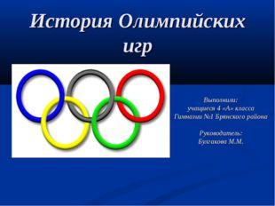 История Олимпийских игр Выполнили: учащиеся 4 «А» класса Гимназии №1 Брянског