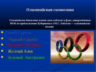 Олимпийская символика Олимпийское движение имеет свои эмблему и флаг, утверж