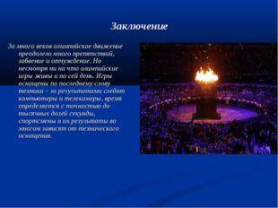 Заключение За много веков олимпийское движение преодолело много препятствий,