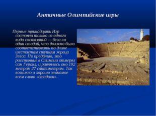 Античные Олимпийские игры Первые тринадцать Игр состояли только из одного вид