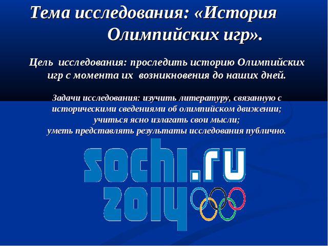 Тема исследования: «История Олимпийских игр». Цель исследования: проследить...