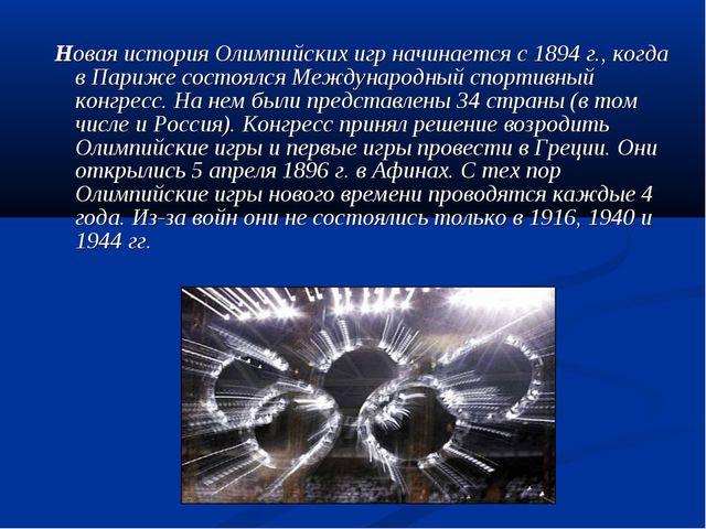 Новая история Олимпийских игр начинается с 1894 г., когда в Париже состоялся...