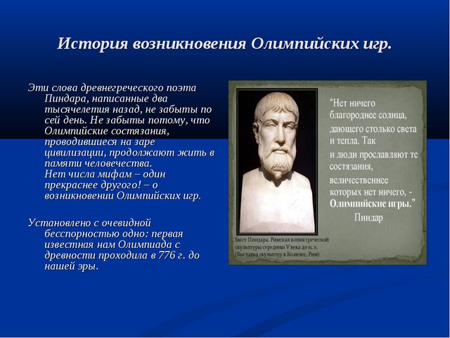 История возникновения Олимпийских игр. Эти слова древнегреческого поэта Пинда...