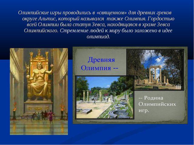 Олимпийские игры проводились в «священном» для древних греков округе Альтис,...