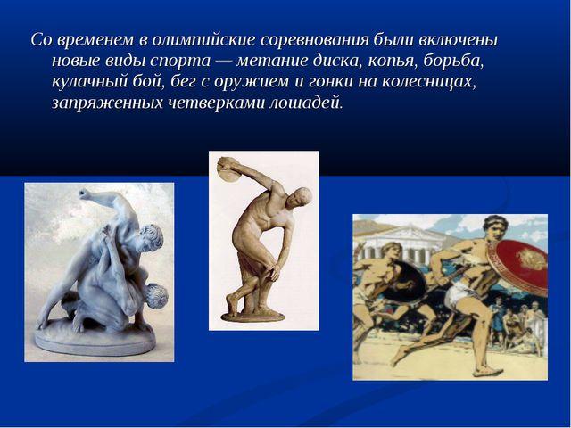 Со временем волимпийские соревнования были включены новые виды спорта — мета...