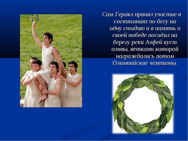 Сам Геракл принял участие в состязаниях по бегу на одну стадию и в память о с...