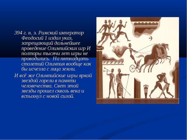 394 г. н. э. Римский император Феодосий 1 издал указ, запрещающий дальнейшее...