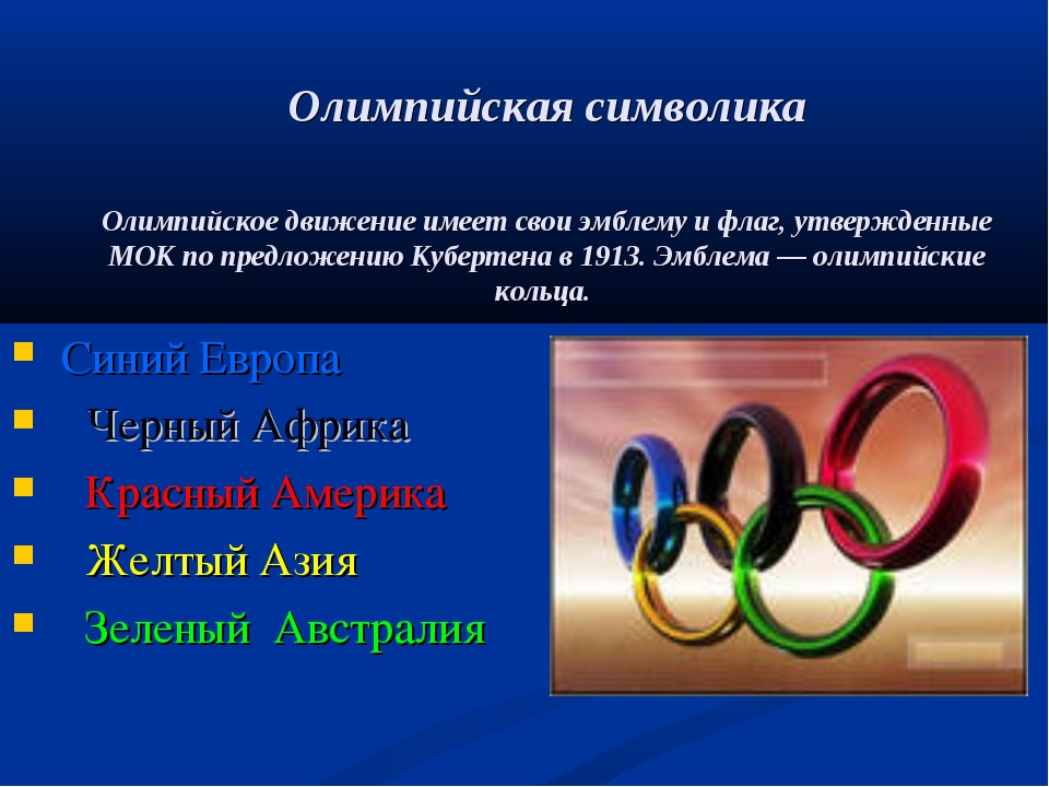 Олимпийская символика Олимпийское движение имеет свои эмблему и флаг, утверж...